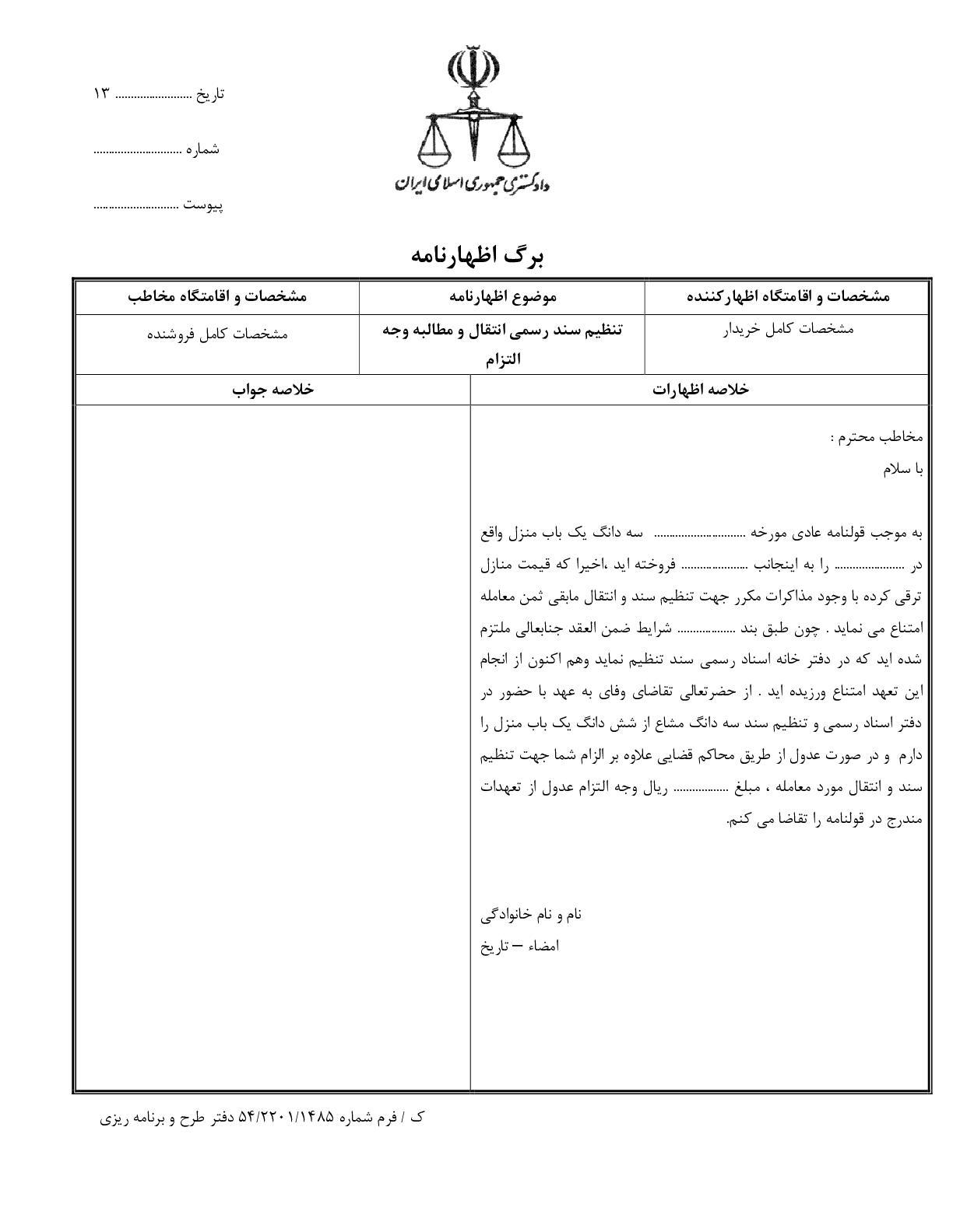 تنظیم سند رسمی انتقال و مطالبه وجه التزام