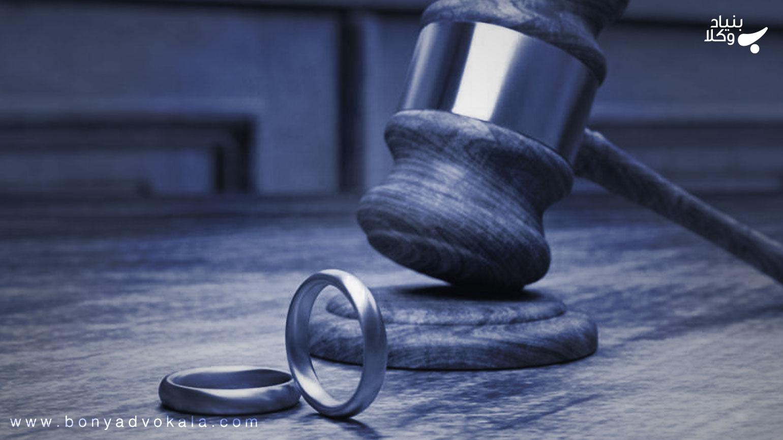 طلاق قضایی چیست و مصادیق آن کدام است؟