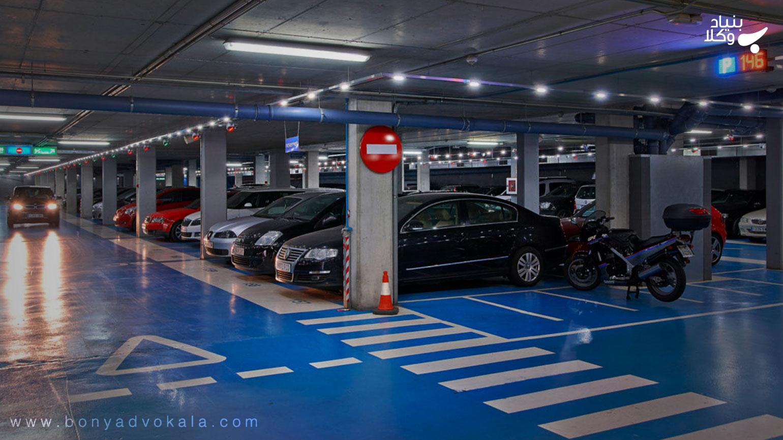 در چه شرایطی میتوان پارکینگ مزاحم را حذف کرد؟