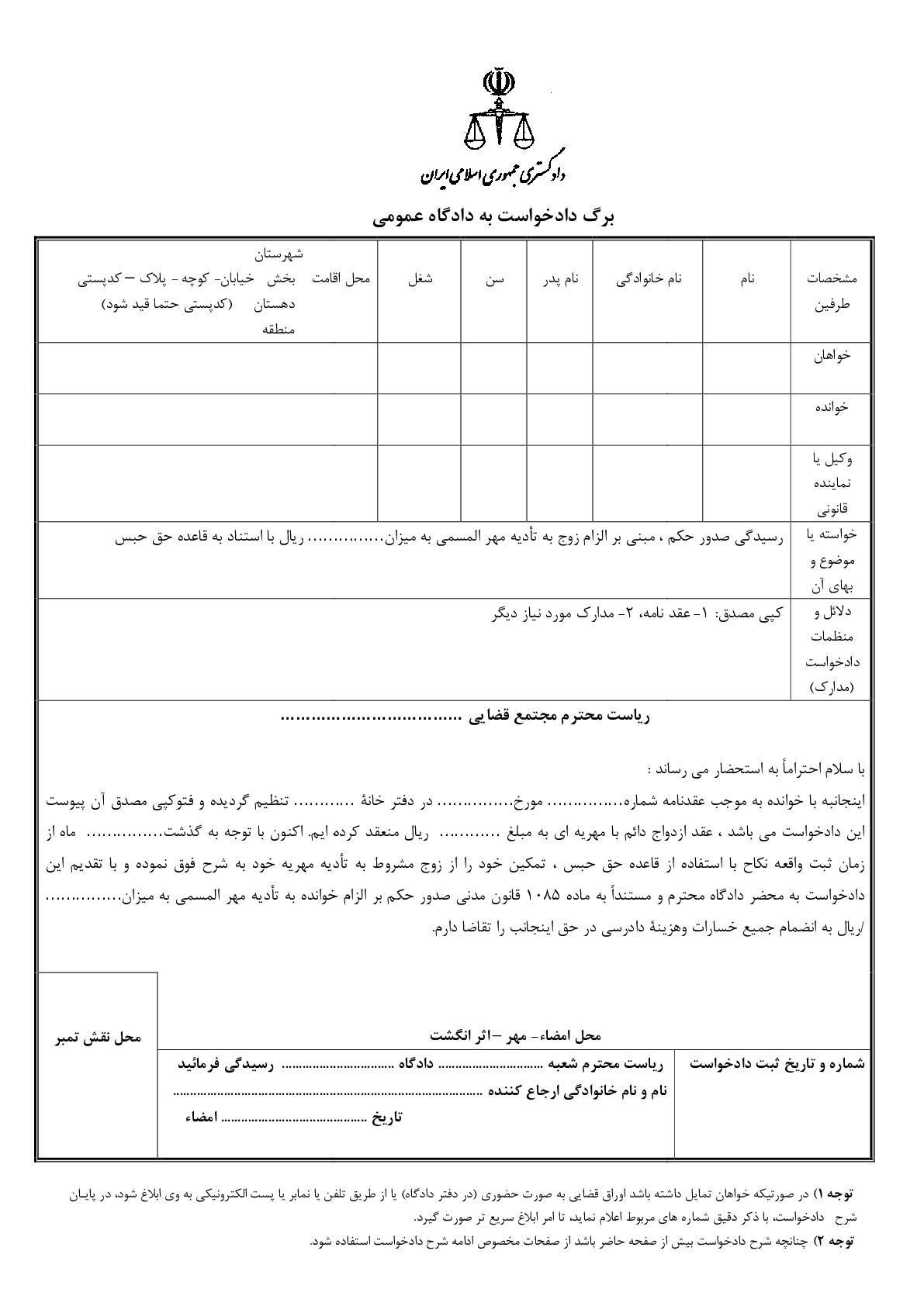 دادخواست مطالبه مهر المسمی با حق حبس