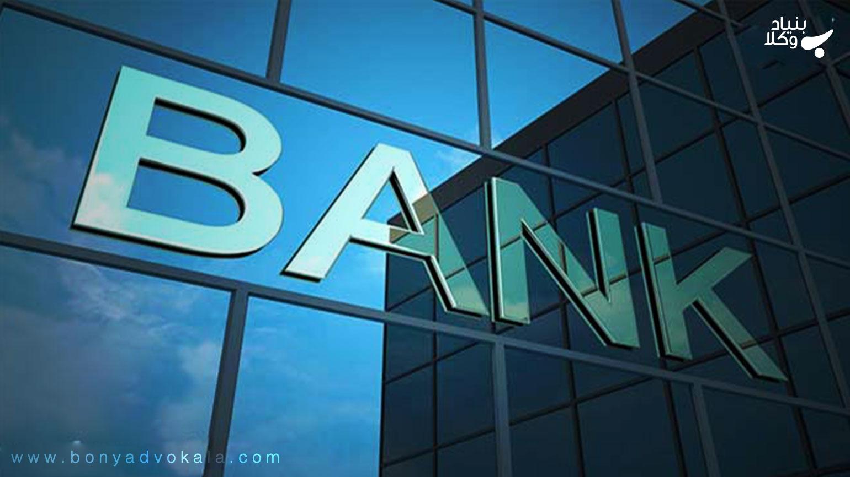 نحوه رفع مسدودی حساب بانکی توسط دادگاه