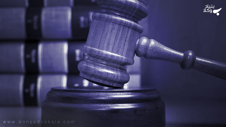 صدور حکم موت فرضی چگونه است؟