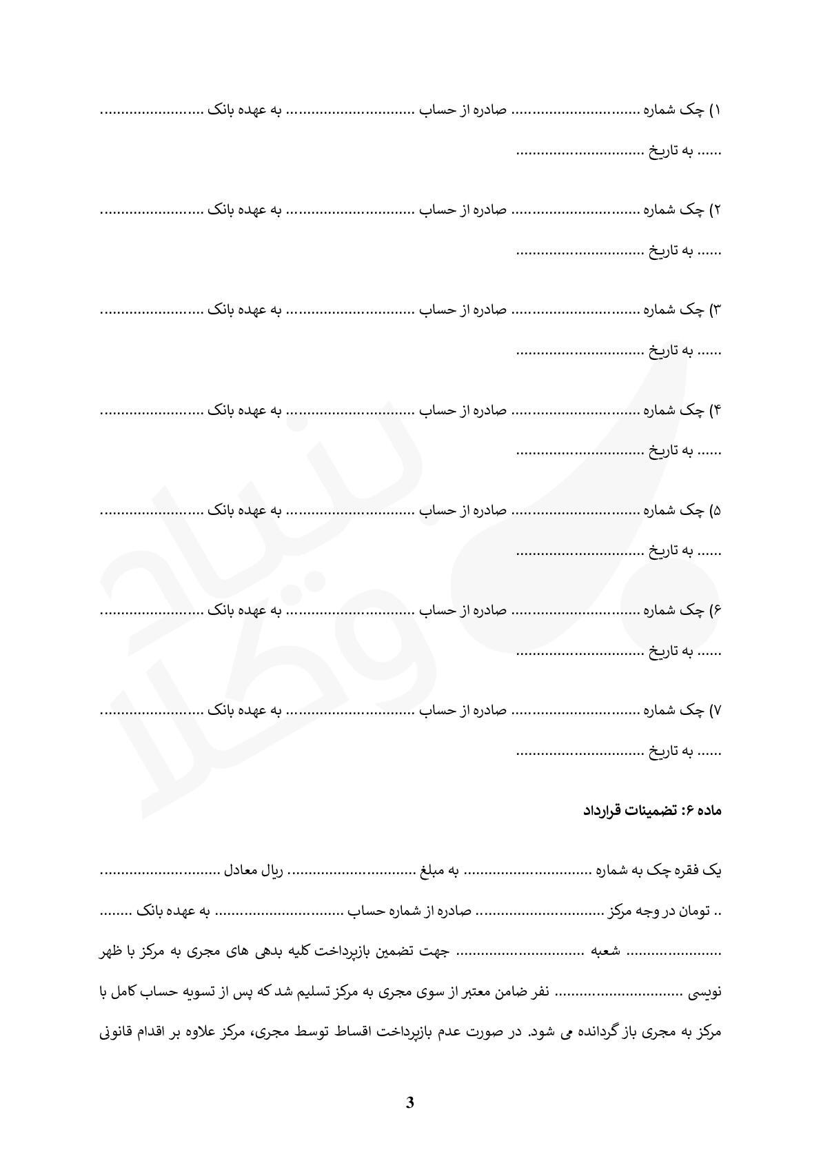 قرارداد اعطای تسهیلات مالی