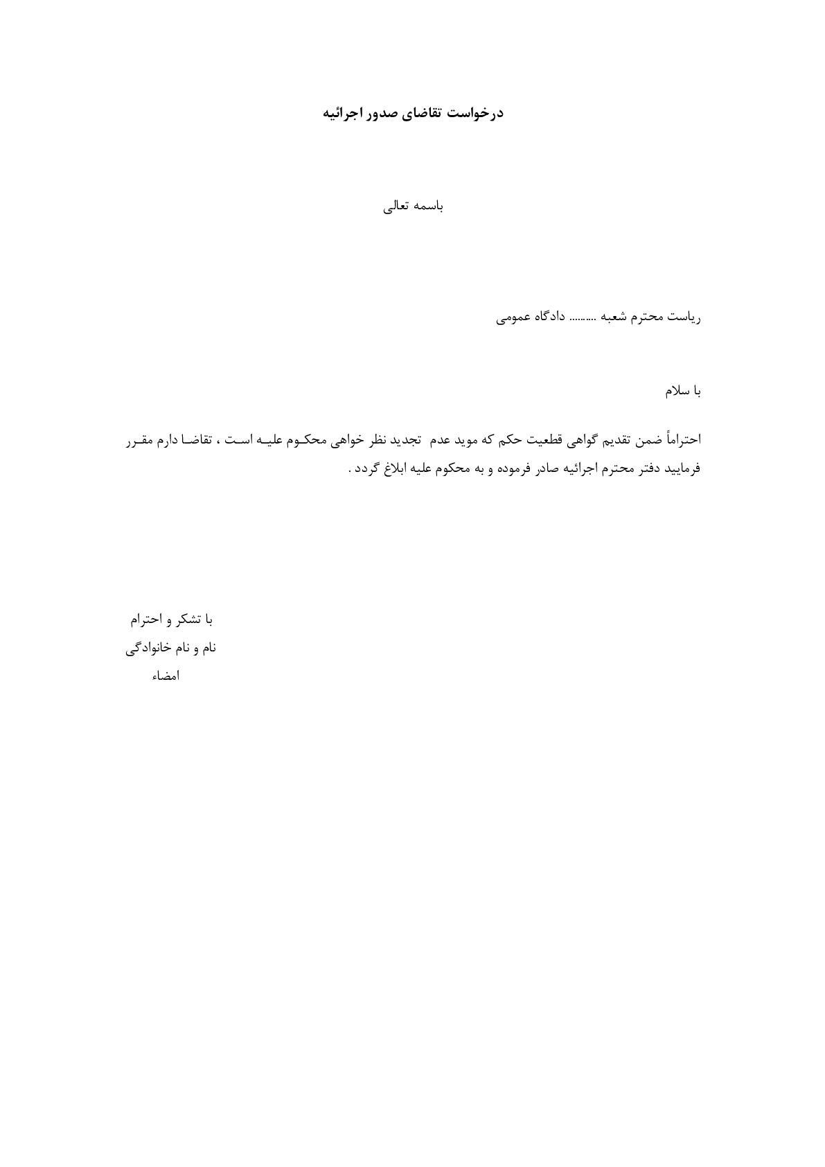 درخواست تقاضای صدور اجرائیه