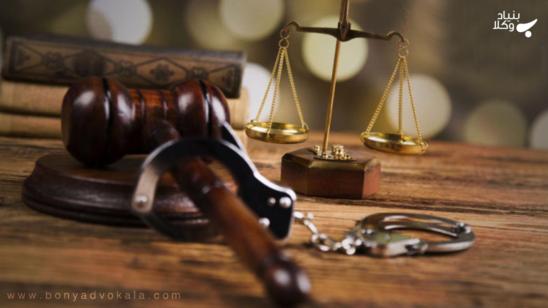 راهکارهای کاهش مجازات (قسمت اول)