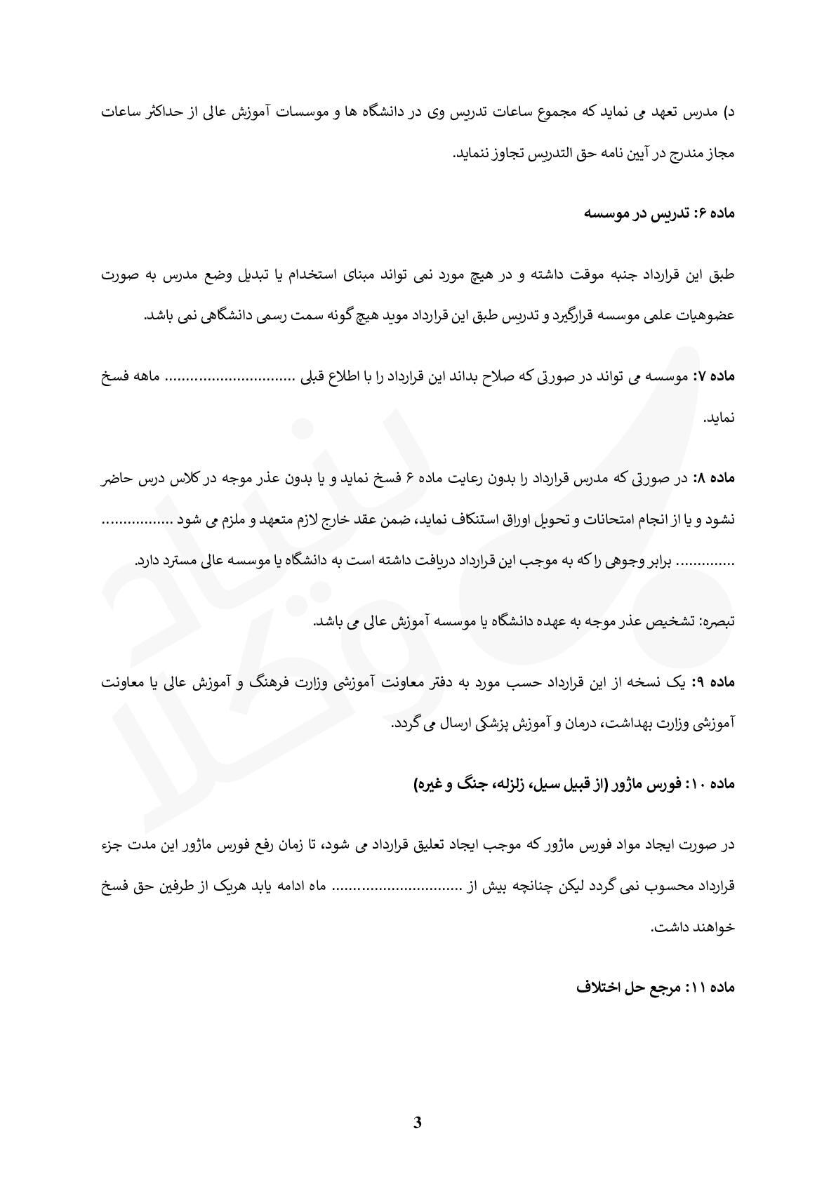 قرارداد تدریس در دانشگاه و موسسات آموزش عالی