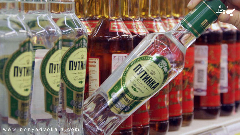 بررسی جرایم مشروبات الکلی و مجازات آن