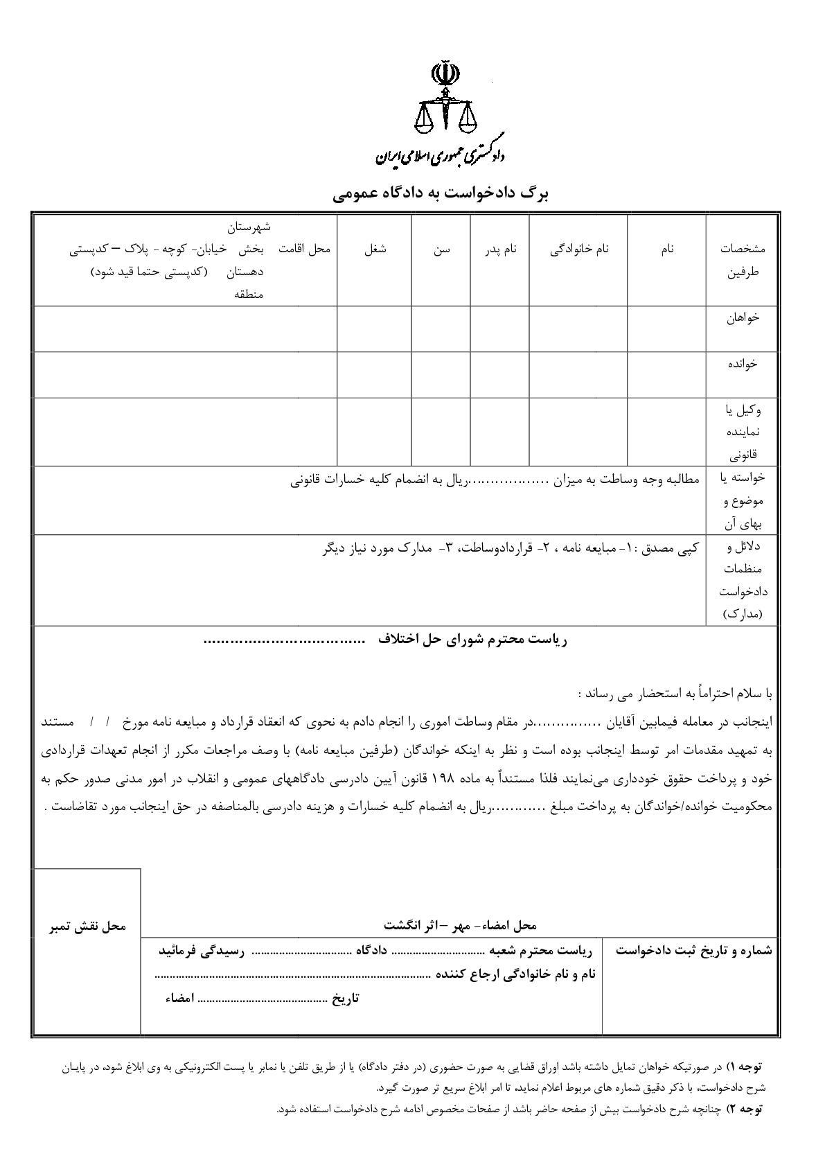 دادخواست مطالبه وجه وساطت(از شورای حل اختلاف)