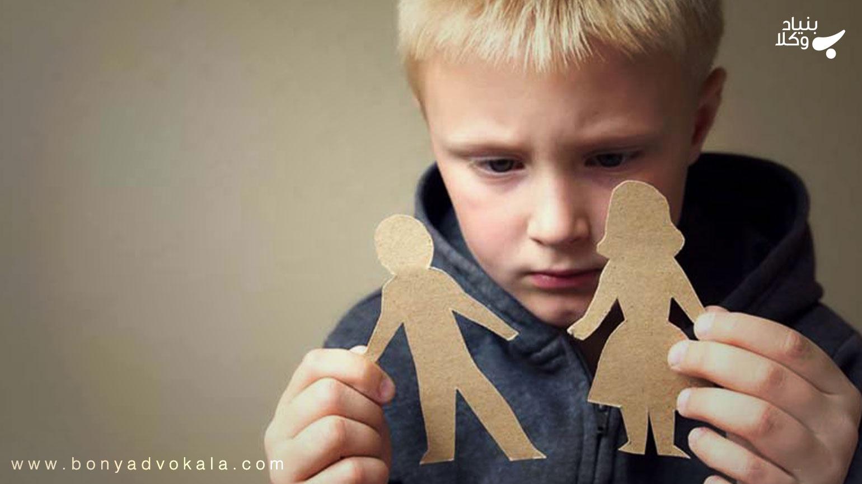 قانون ملاقات فرزند پس از جدایی زوجین و شرایط آن