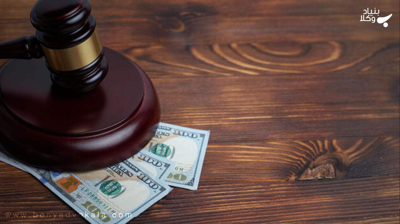 تعرفه هزینه دادرسی و خدمات قضایی در سال ۱۴۰۰