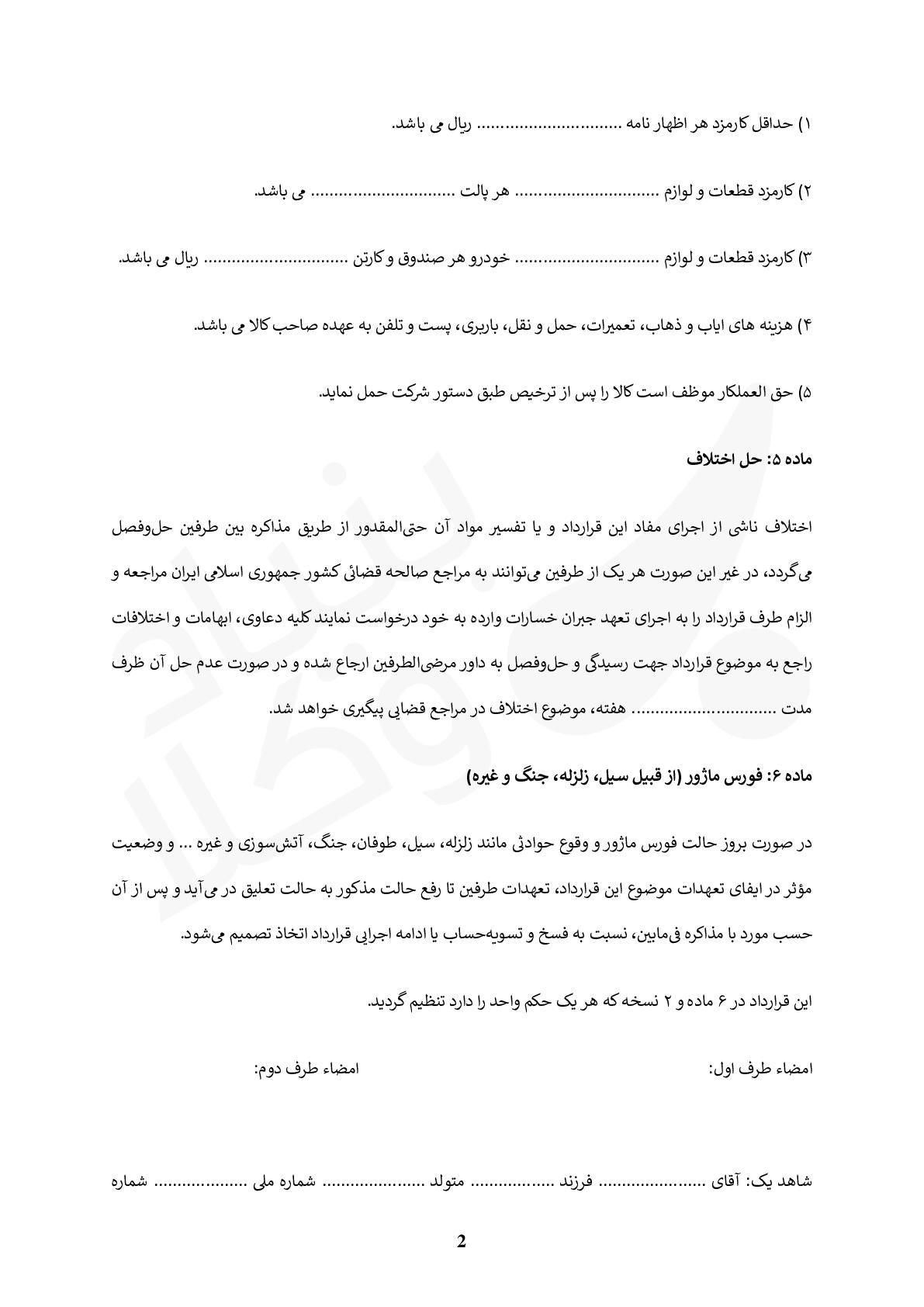 قرارداد ترخیص کالا از گمرک