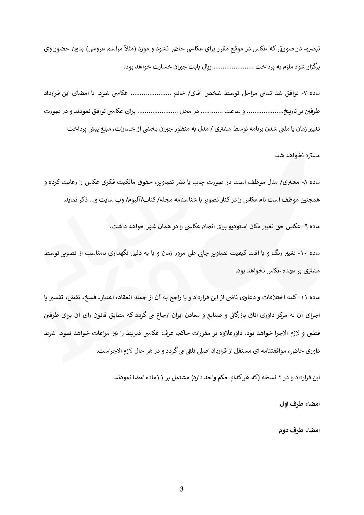 قرارداد عکاسی