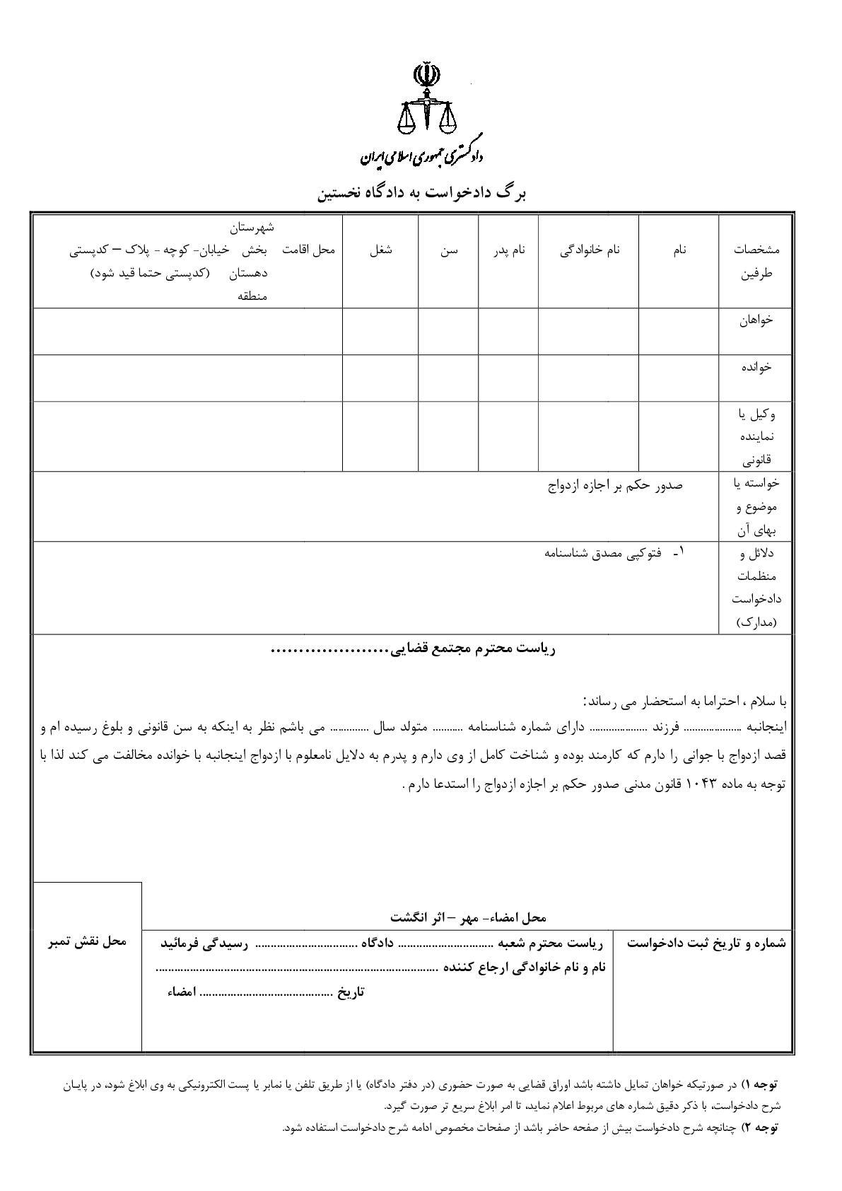 دادخواست صدور حکم بر اجازه ازدواج