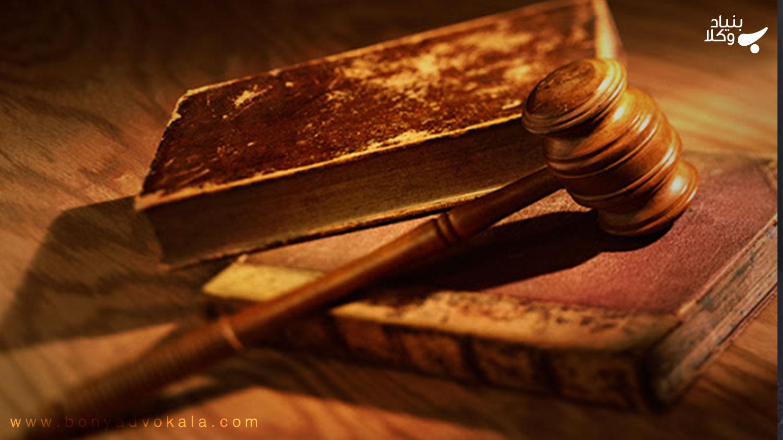 دستور موقت؛ مفهوم وجایگاه آن در قانون