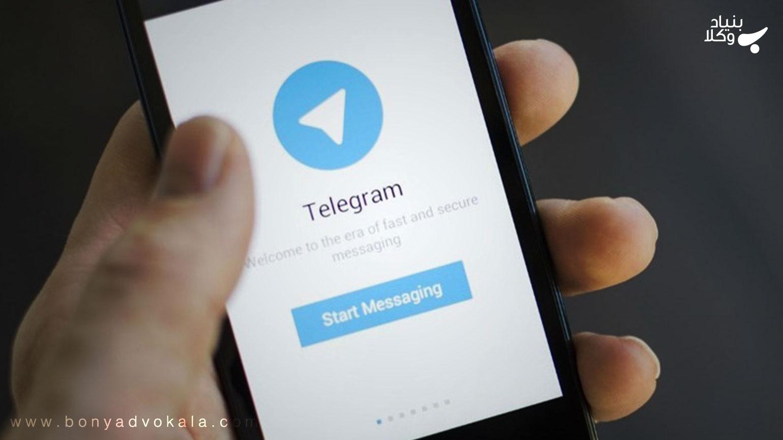 آیا ایجاد مزاحمت از طریق تلگرام قابل شکایت است؟