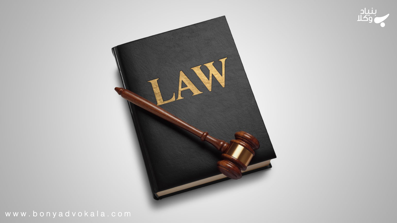 اولیای دم در قانون به چه معناست؟