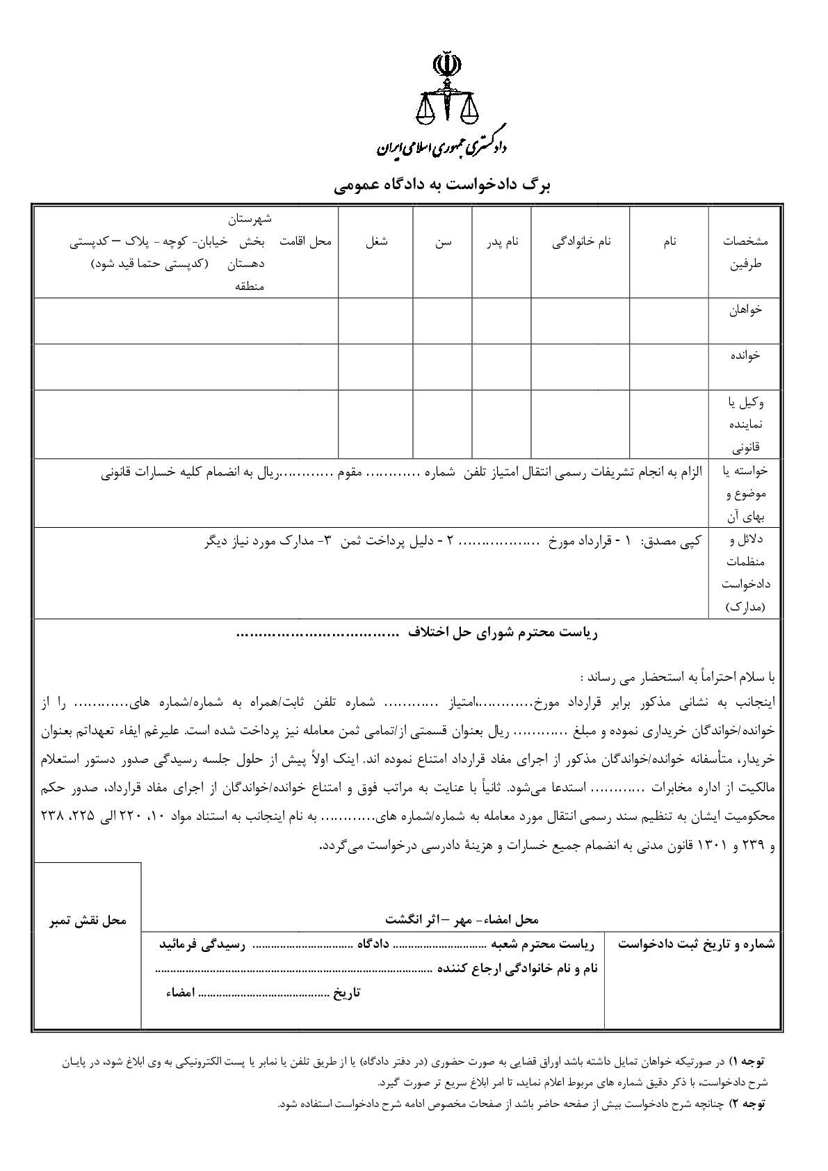 دادخواست الزام به انجام تشریفات رسمی انتقال امتیاز تلفن از شورای حل اختلاف