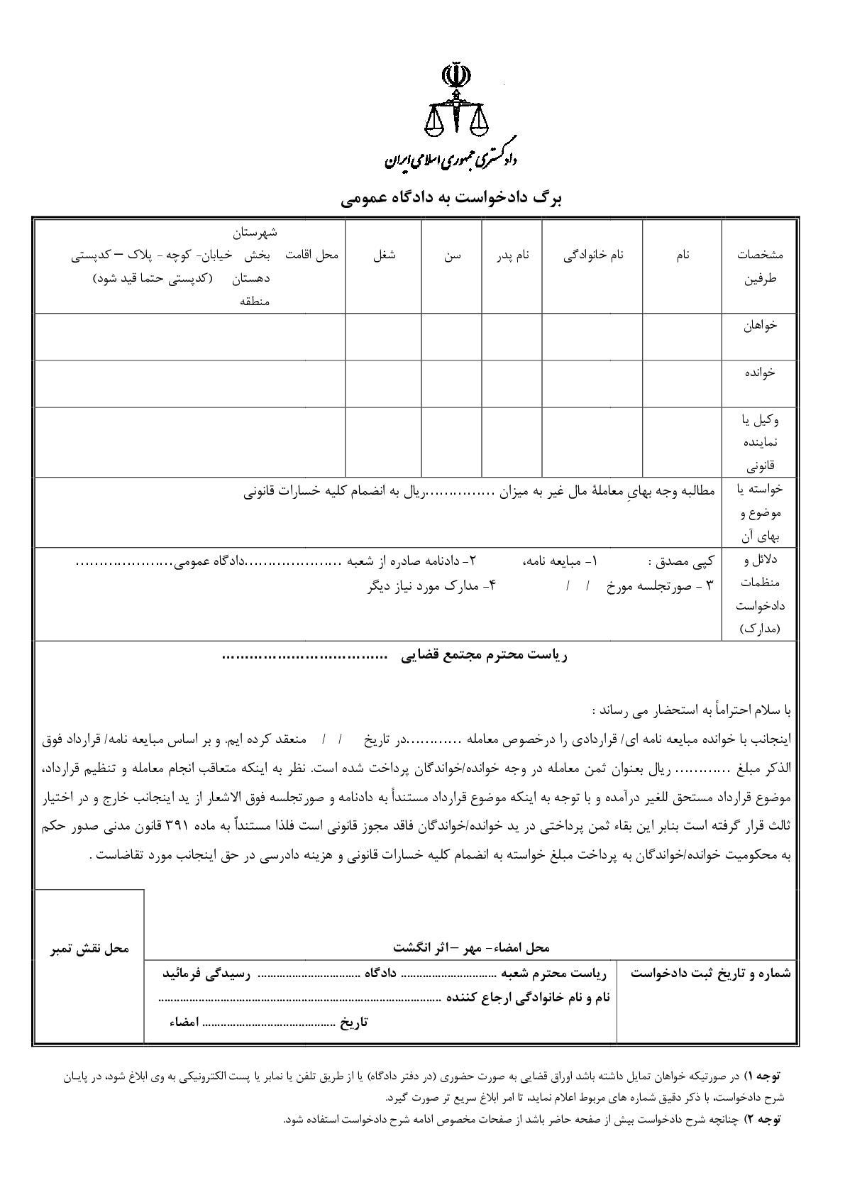 دادخواست مطالبه وجه بهاء مورد معامله مال غیر (از دادگاه)