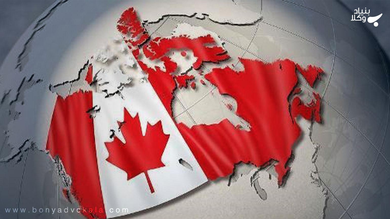 نحوه اسکان موقتی در کانادا