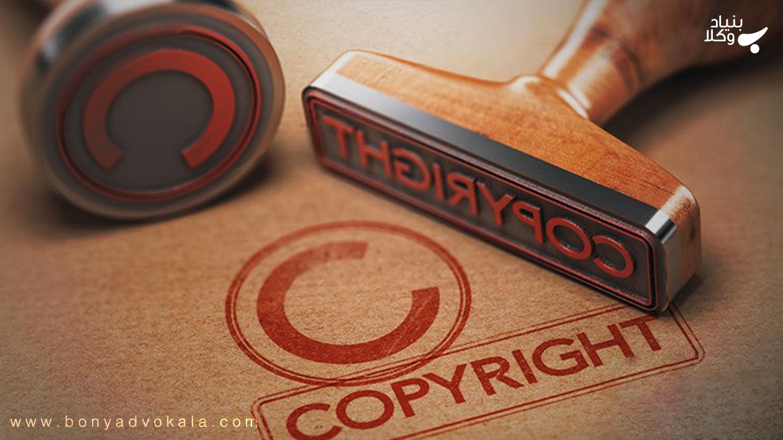کپی رایت یا حق مؤلف چیست؟