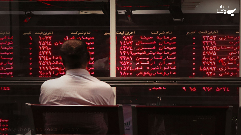 لزوم حمایت از سهامداران خرد در بازار سرمایه؛ راهکارها و پیشنهادها