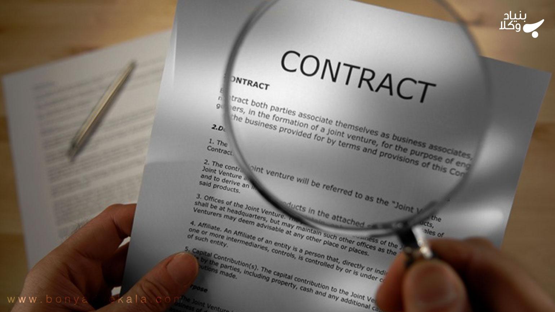 شرایط قرارداد وکالت و نحوه انقضای آن
