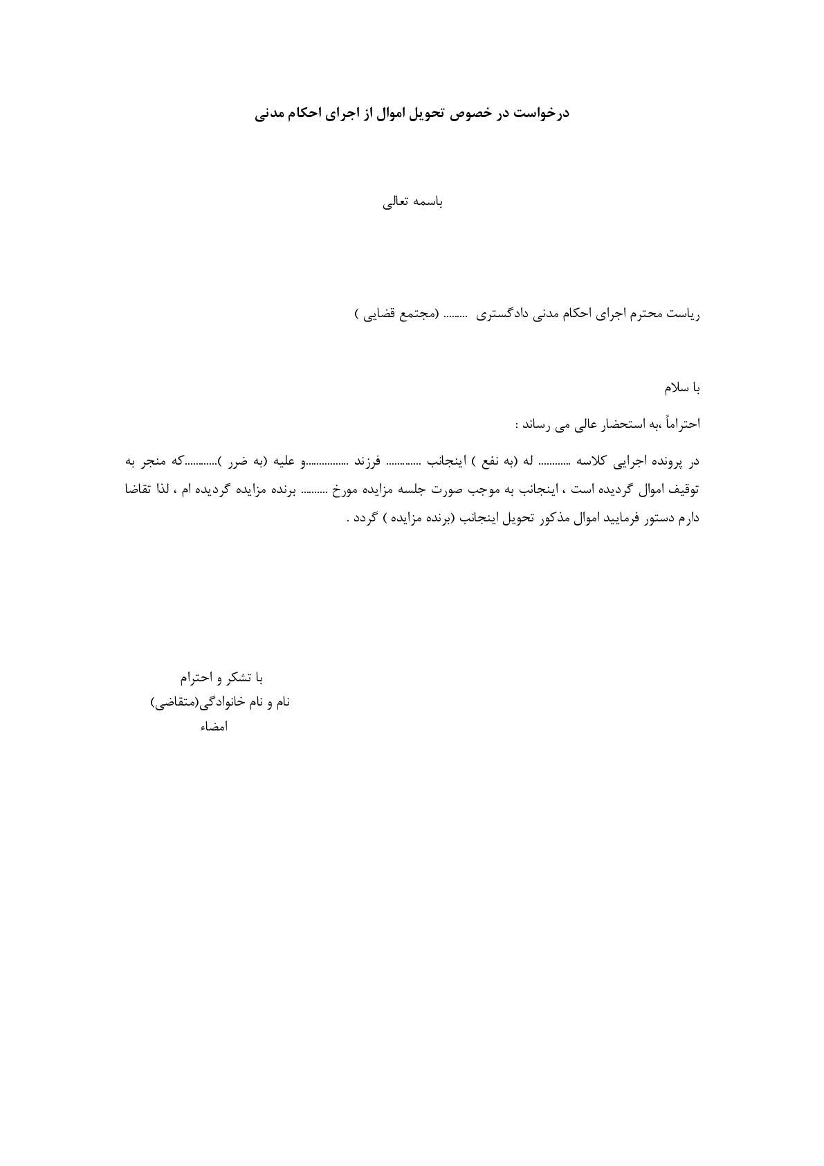 درخواست در خصوص تحویل اموال از اجرای احکام مدنی