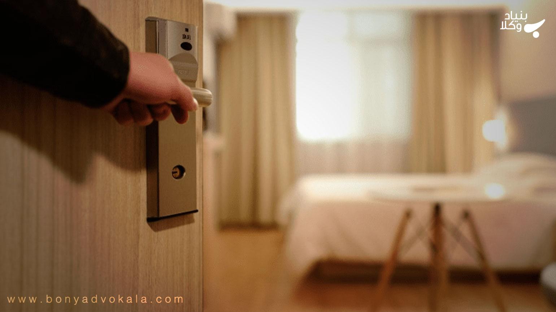 شرح حقوق مسافران در هتل و اقامتگاه