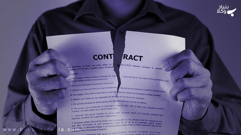 موارد انحلال قرارداد کدامند؟