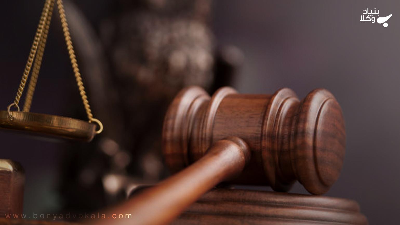 نگاهی مختصر به داوری در حقوق ایران
