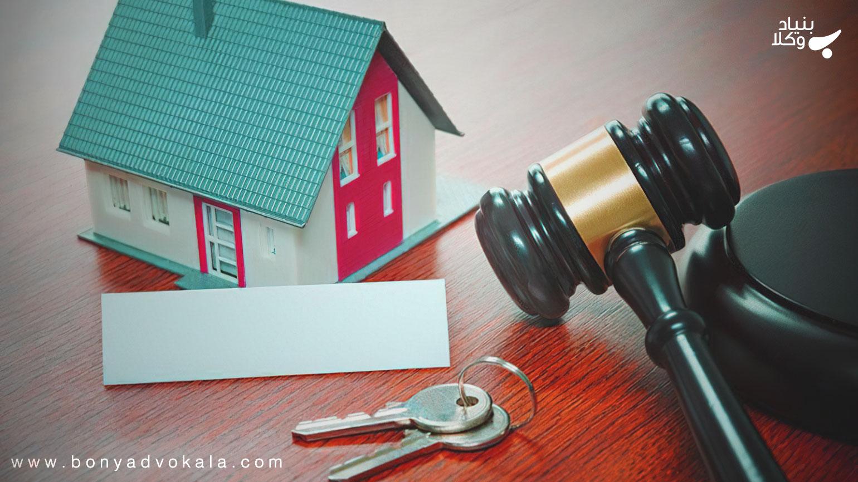 دعوای اثبات مالکیت