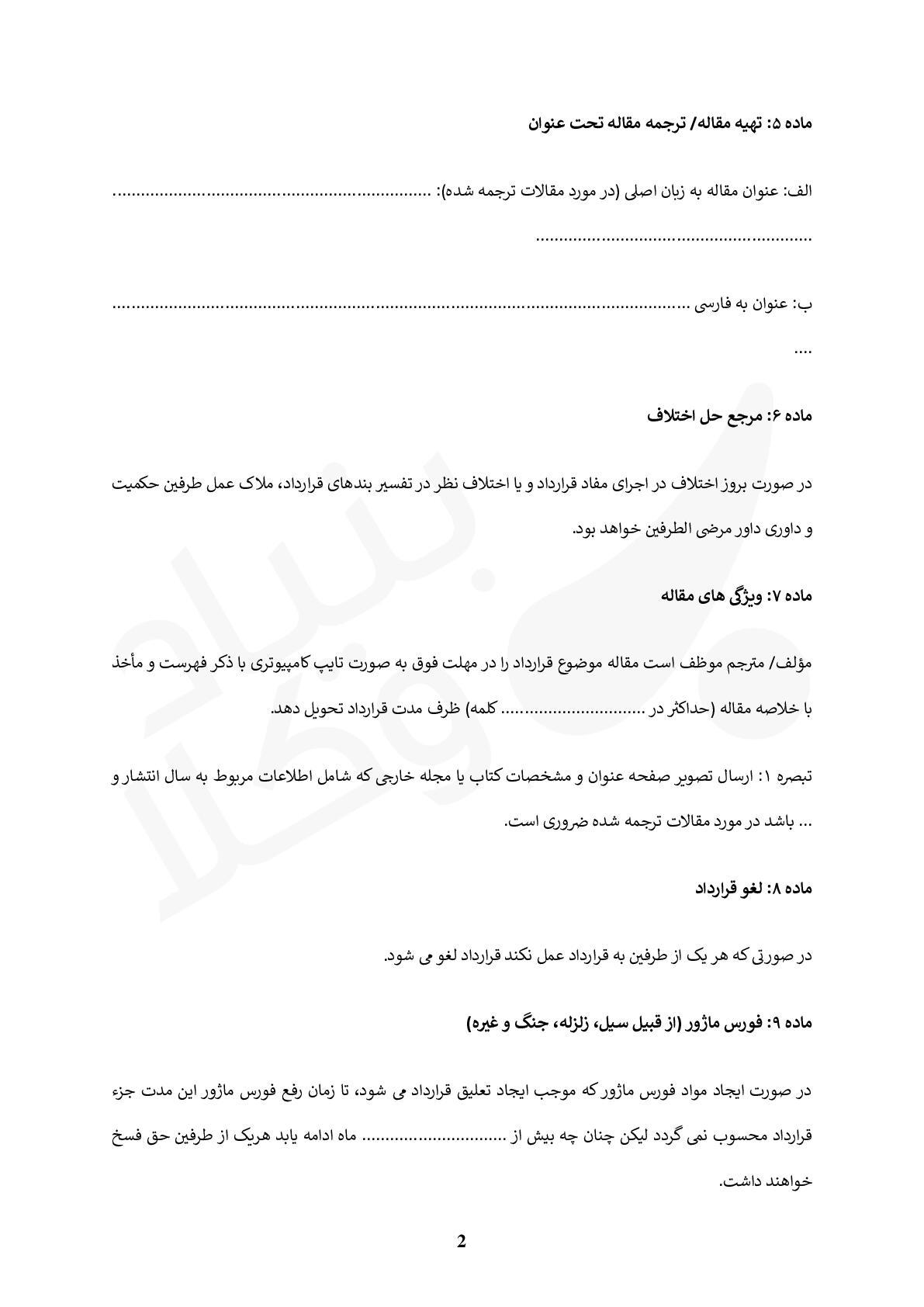 قرارداد ترجمه یا تالیف مقاله