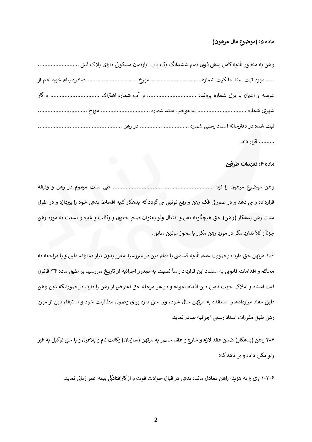 قرارداد رهن بابت تضمین