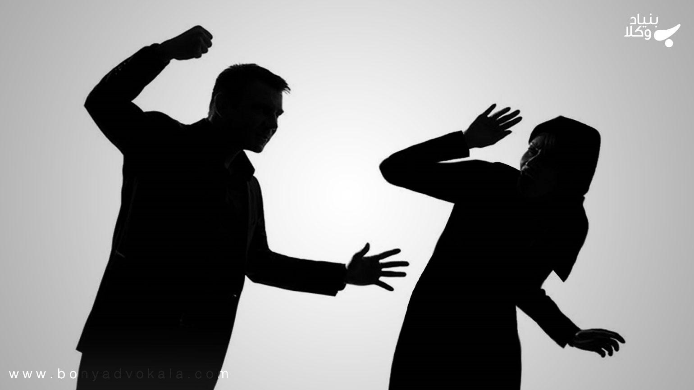 خشونت خانگی از منظر قانون