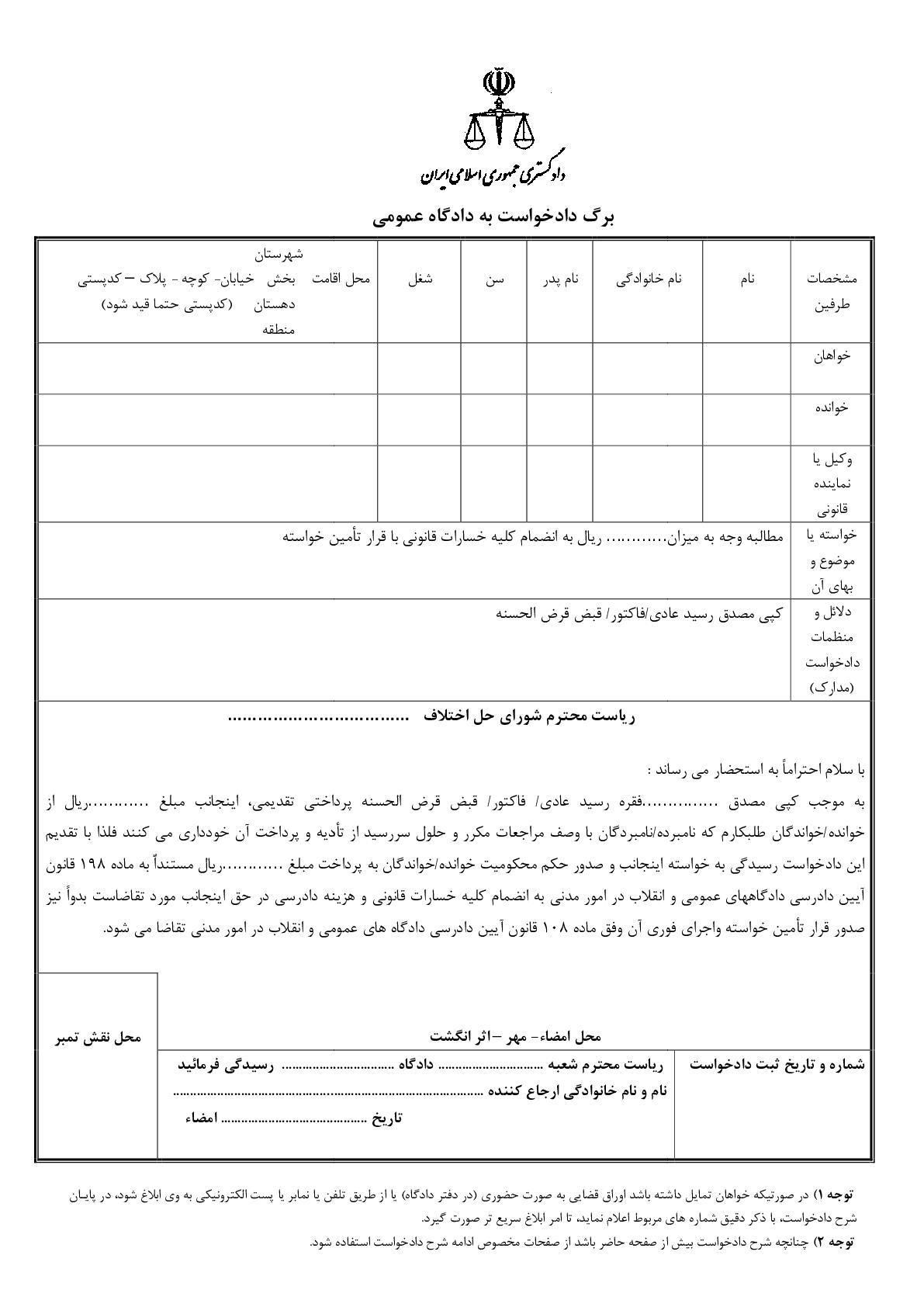 دادخواست مطالبه وجه رسید عادی/فاکتور/قرض الحسنه با قرار تامین خواسته(از شورای حل اختلاف)