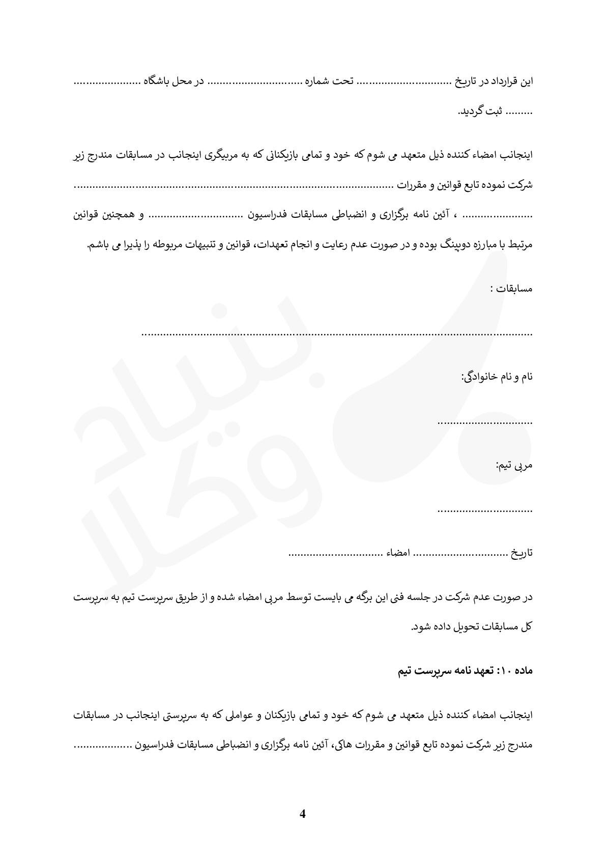 قرارداد باشگاه ورزشی و بازیکن