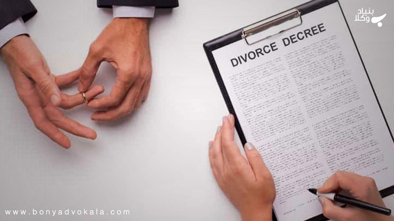 در چه مواردی زن میتواند غیابی طلاق بگیرد؟