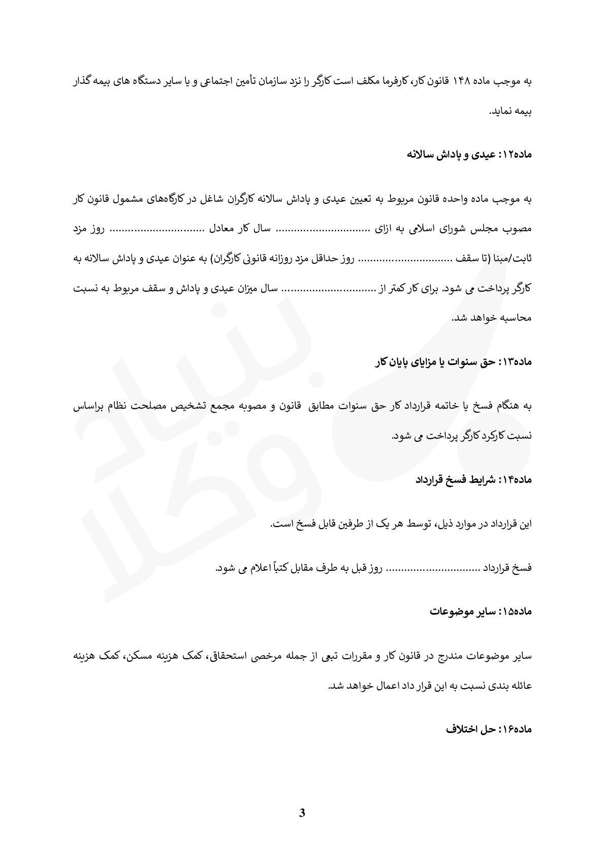 قرارداد کار کارگر و کارفرما