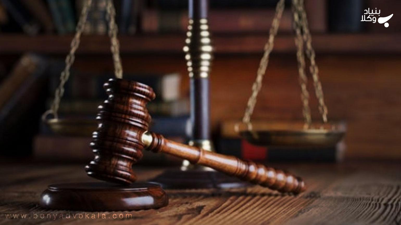 چگونه میتوان صدور حکم را به تعویق انداخت؟