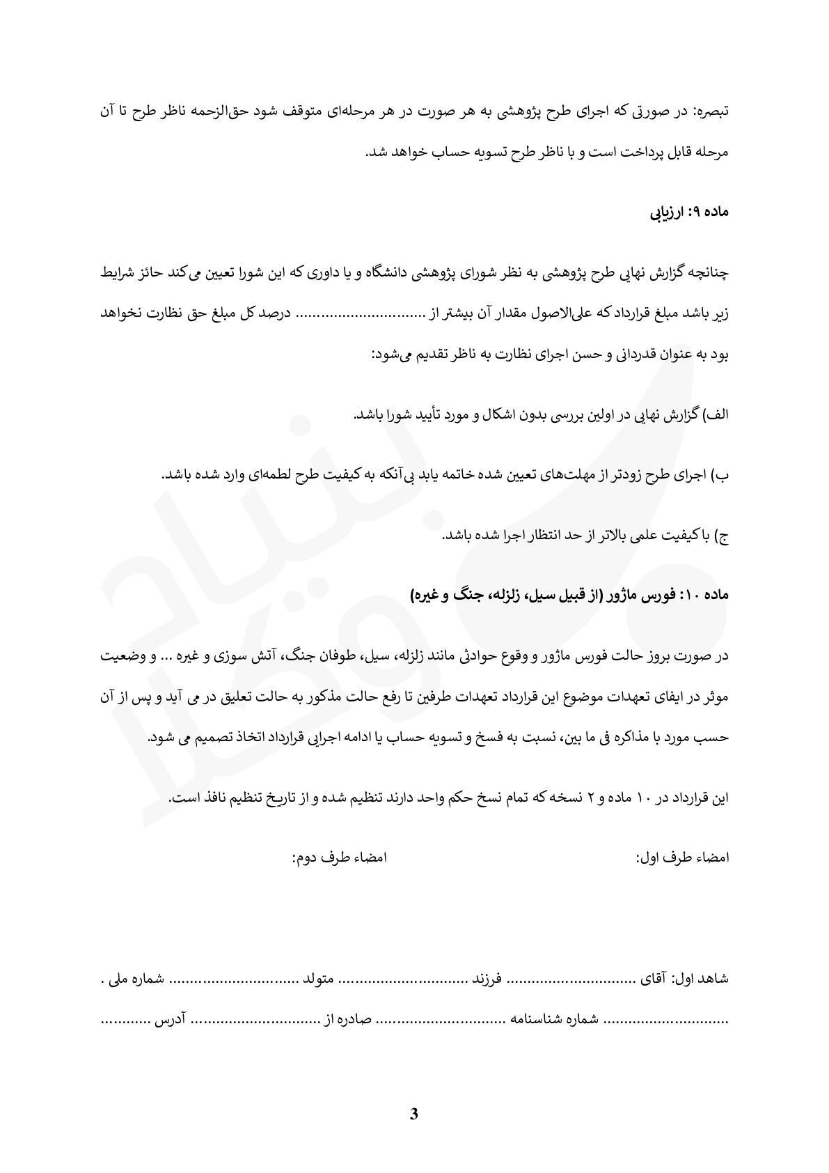 قرارداد نظارت بر طرحهای پژوهشی