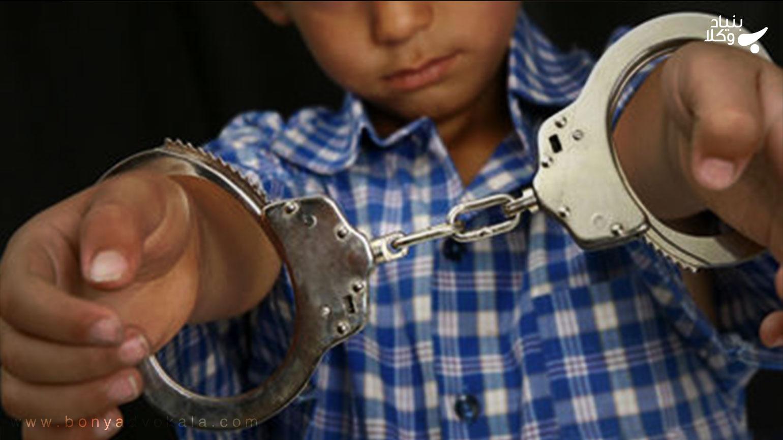 رسیدگی به جرائم اطفال
