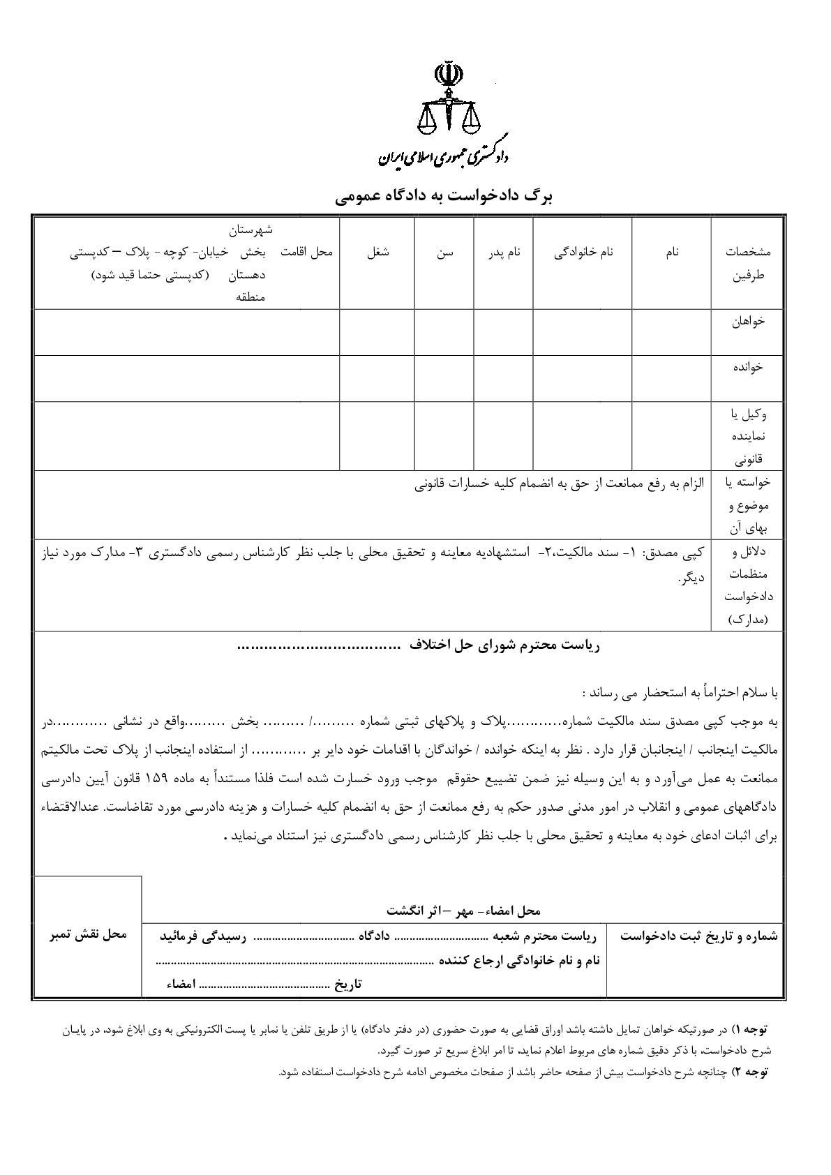 دادخواست رفع ممانعت از حق از شورای حل اختلاف