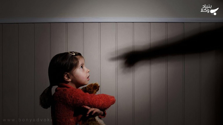 نحوه شکایت فرزند (دختر یا پسر) از والدین