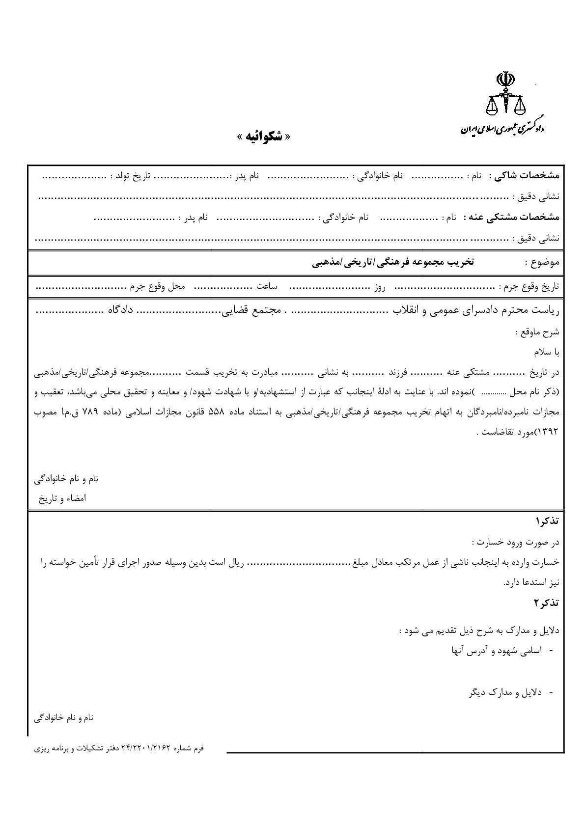شکوائیه تخریب مجموعه فرهنگی/تاریخی/مذهبی