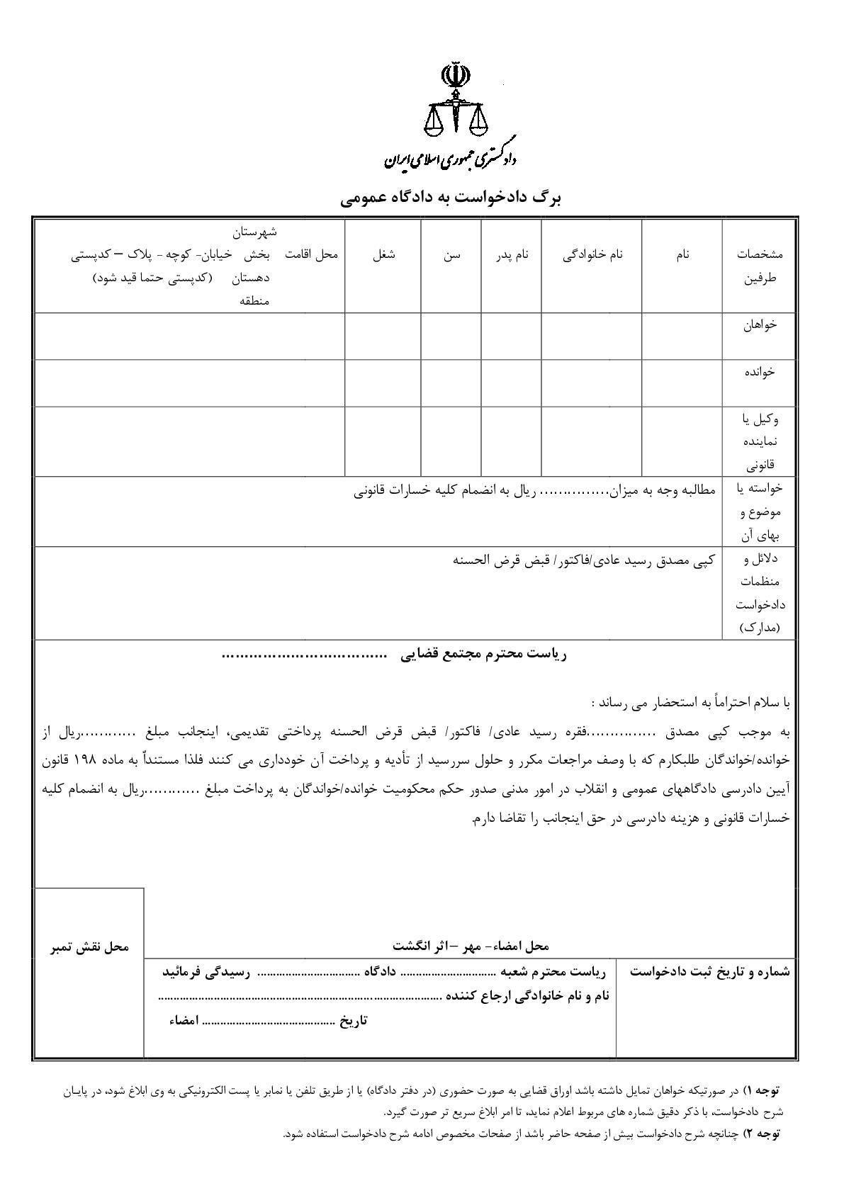 دادخواست مطالبه وجه رسید عادی/فاکتور/قرض الحسنه(از دادگاه)