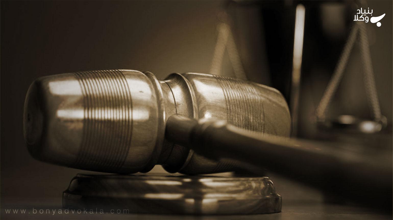 اعتبار امر قضاوت شده در دعاوی حقوقی