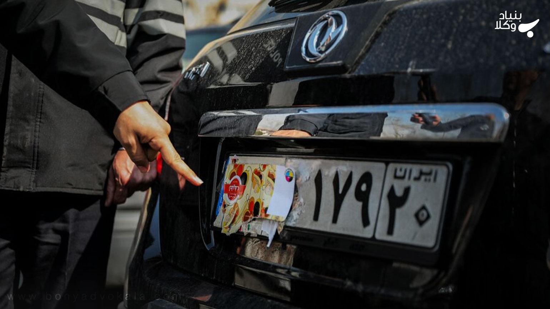 تخدیش و تغییر پلاک وسایل نقلیه در ایام محدودیتهای کرونا