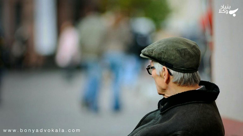 شرایط و انواع بازنشستگی