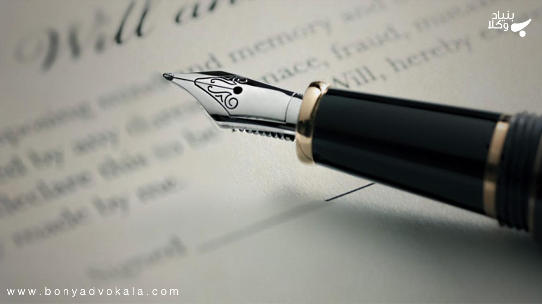 انواع وصیت نامه و اعتبار ان مطابق قانون