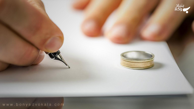 نحوه گرفتن وکالت در طلاق